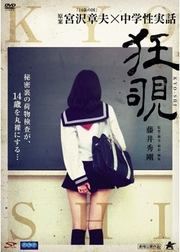 狂覗 KYO‐SHI