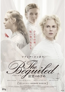 The Beguiled/ビガイルド 欲望のめざめ