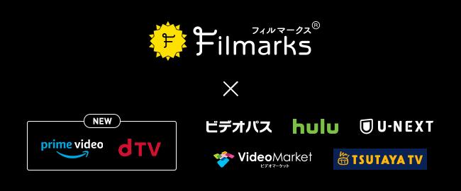 Filmarks_VOD