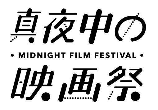 真夜中の映画祭