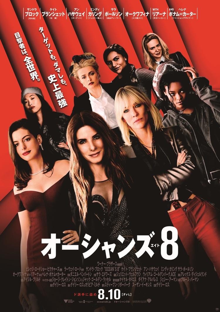オーシャンズ8_poster
