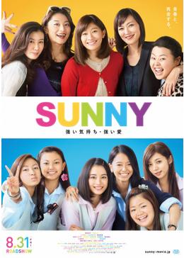 SUNNY 強い気持ち・強い愛
