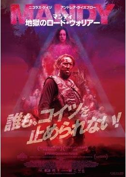 マンディ 地獄のロード・ウォリアー