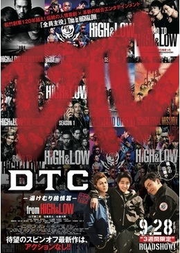 DTC 湯けむり純情篇 from HiGH&LOW