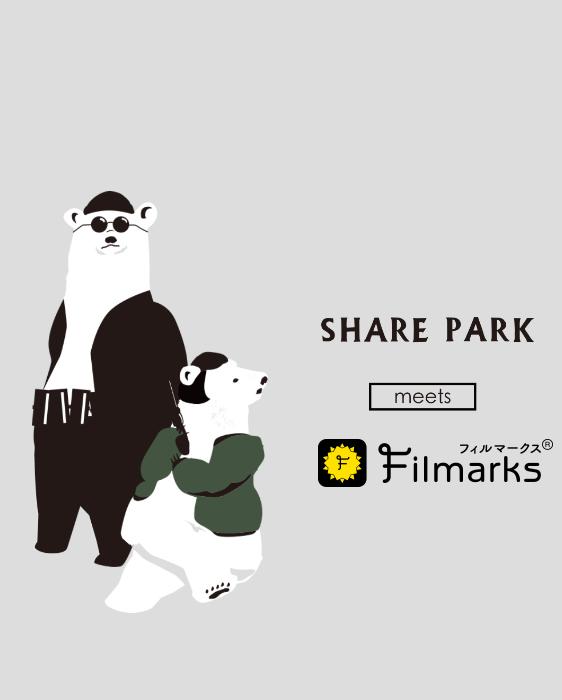 SHAREPARK_フィルマーくま_01