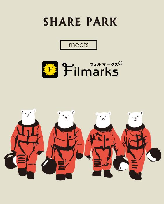 SHAREPARK_フィルマーくま_02