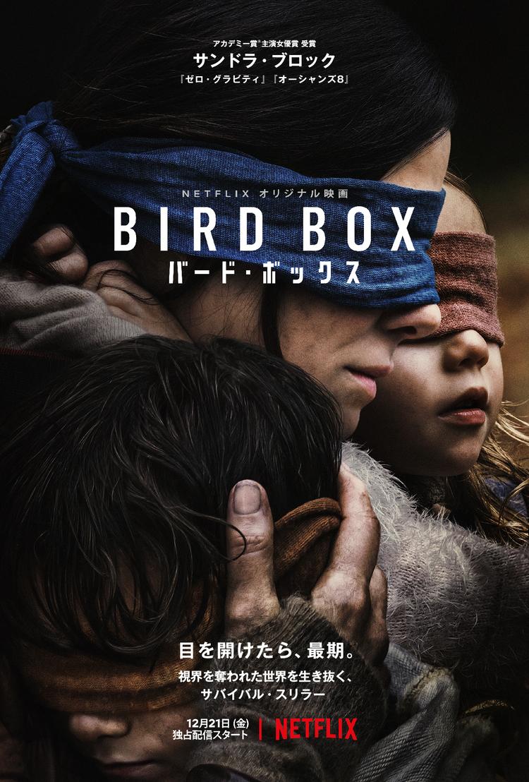 バードボックス2