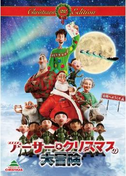 アーサー・クリスマスの大冒険