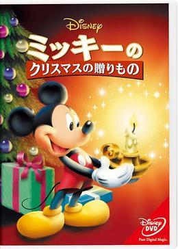 ミッキーのクリスマスの贈り物