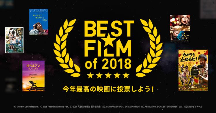 BEST FILM of 2018