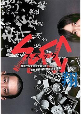 SPEC~翔~ 警視庁公安部公安第五課 未詳事件特別対策係事件簿