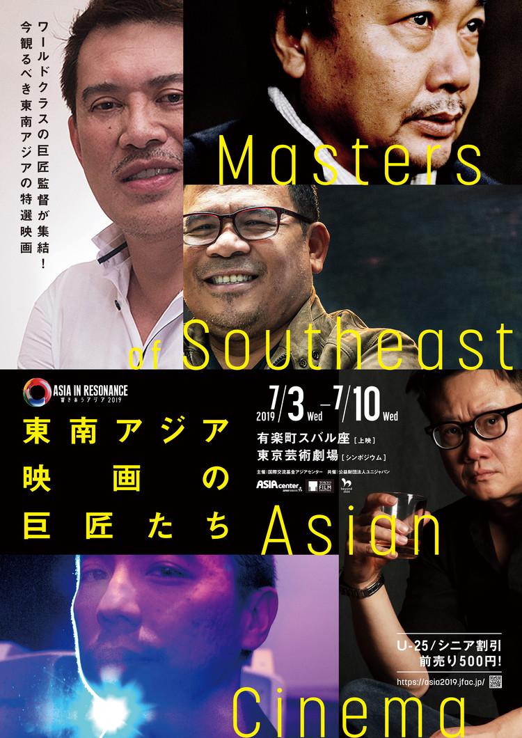 東南アジアポスター