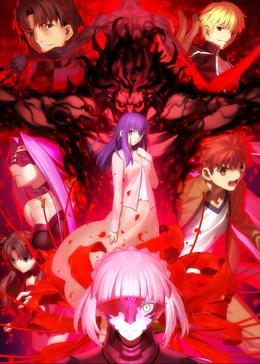 劇場版 Fate/stay night Heaven's