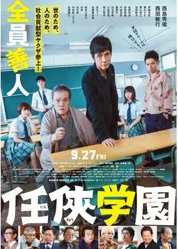 (C)今野敏/(C)2019 映画「任俠学園」製作委員会
