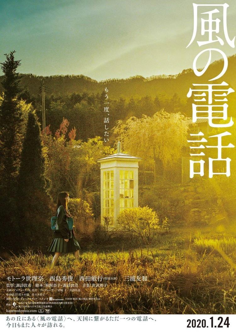 風の電話_1