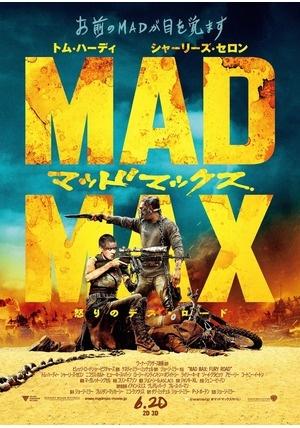 マッドマックス ポスター画像