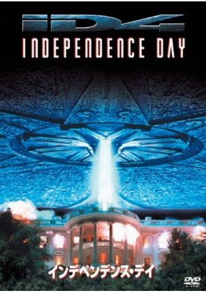 independenceday96