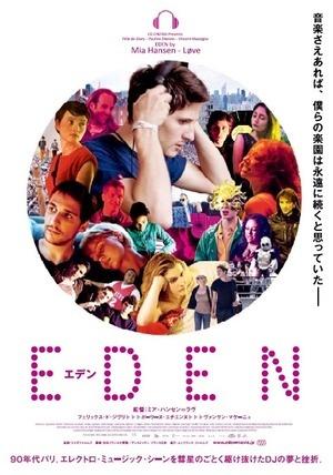 エデン映画