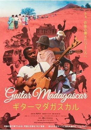 ギターマダガスカル