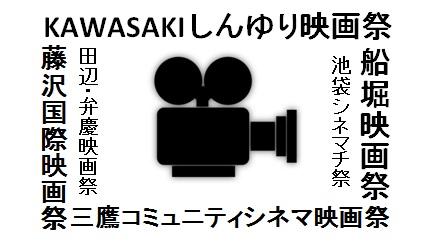映画祭表紙4