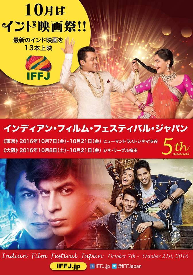 IFFL表紙