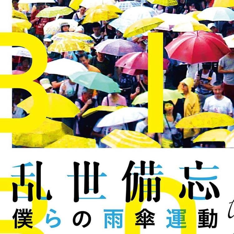 雨傘トップ