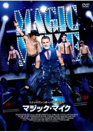 magic_mike_poster