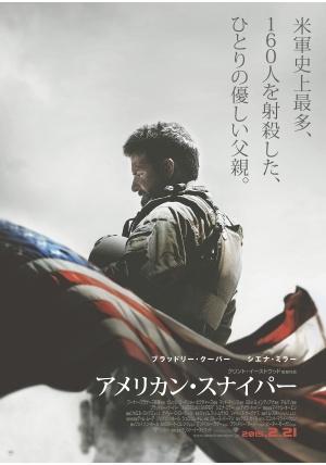 アメリカン