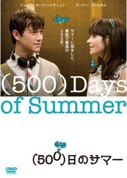 500dayssummer