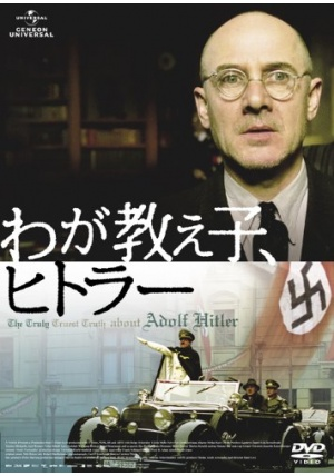 4教え子ヒトラー