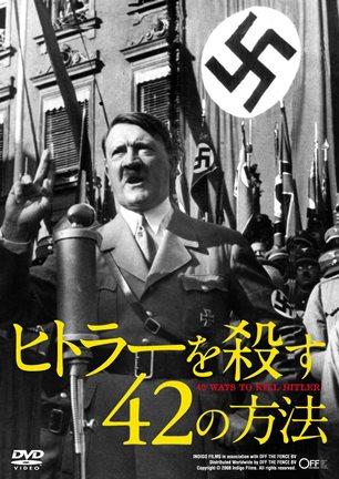 4ヒトラー42
