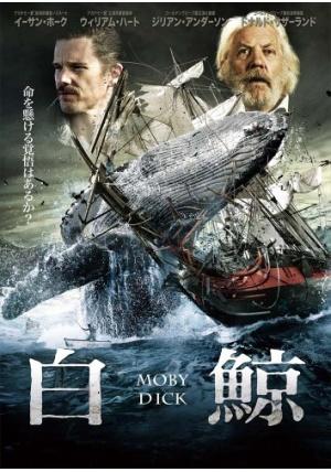 10白鯨2