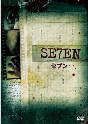 「セブン 映画」の画像検索結果