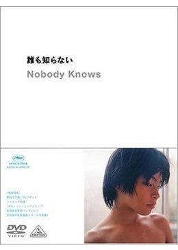 誰も知らない