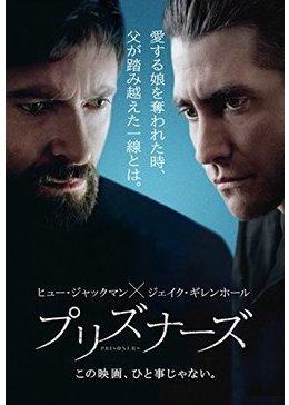 ネタバレ解説】映画『プリズナーズ』のラストに込められたキリスト教的な意味とは | FILMAGA(フィルマガ)