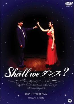 Shall We ダンス_httpsfilmarks.commovies31010