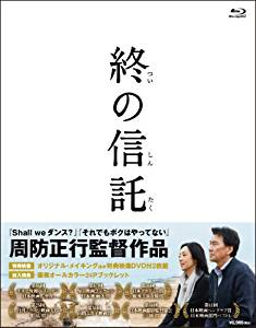 終の信託_httpsfilmarks.commovies5203