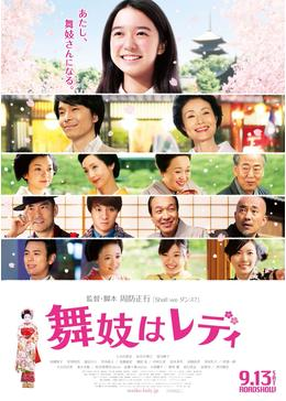 舞妓はレディ_httpsfilmarks.commovies55192