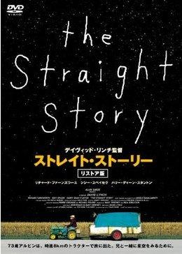 ストレイトストーリー