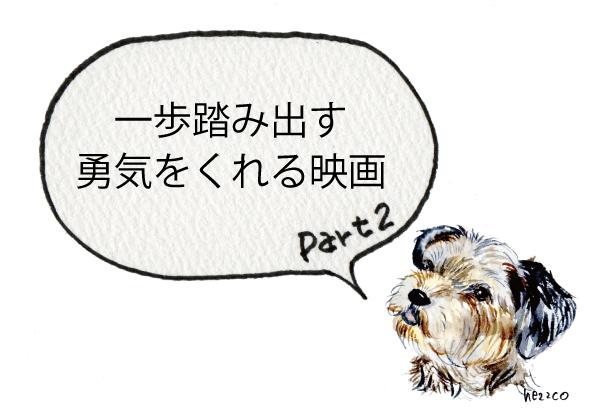 一歩本文2